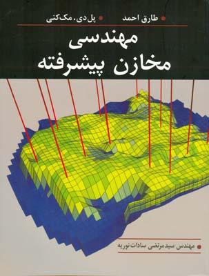 مهندسي مخازن پيشرفته احمد (سادات نوريه) آييژ
