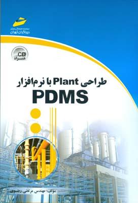 طراحي plant با نرم افزار PDMS (رضوي) ديباگران
