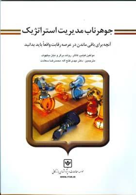 جوهر ناب مديريت استراتژيك كاتلر (فتح اله) مطالعات و پژوهشهاي بازرگاني