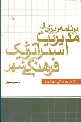 برنامه ريزي و مديريت استراتژيك فرهنگي شهر (حاجياني) تيسا