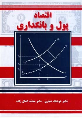 اقتصاد پول و بانكداري (شجري) هشت بهشت