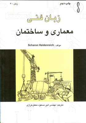 زبان فني معماري و ساختمان هايدنرايش (خرازي) طراح