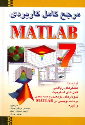 مرجع كامل كاربردي MATLAB 7 وايلي (نوريان) بيشه
