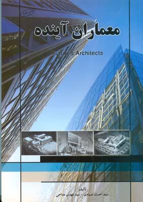 معماران آينده (صيادي) نشر لوتس