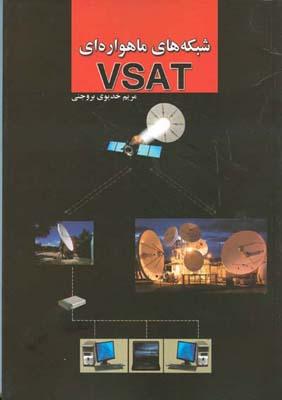 شبكه هاي ماهواره اي VSAT (خديوي بروجني) انديشه سرا