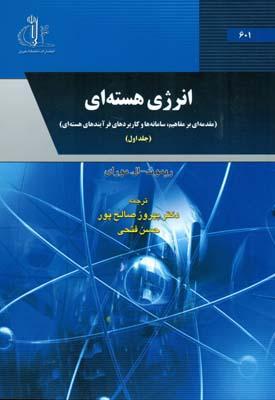 انرژي هسته اي مقدمه اي بر مفاهيم موراي جلد 1 (صالح پور) دانشگاه تبريز