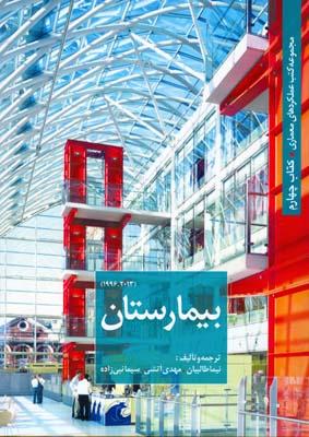 مجموعه كتب عملكرد معماري كتاب چهارم  بيمارستان (طالبيان) كتابكده كسري