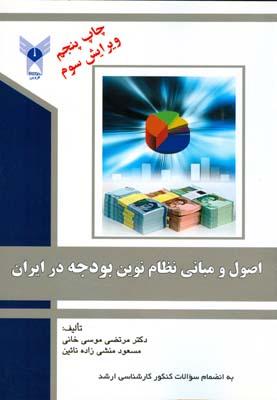 اصول و مباني نظام نوين بودجه در ايران (موسي خاني) دانشگاه قزوين