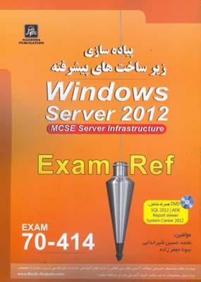 پياده سازي زير ساخت هاي پيشرفته windows server 2012 (شيرخدايي) ناقوس