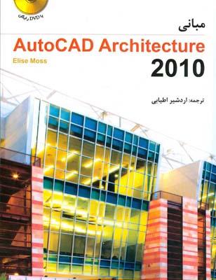 مباني AutoCAD Architecture 2010 موس (اطيابي) فدك