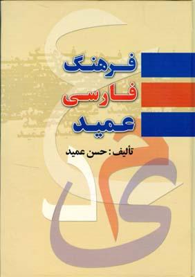 فرهنگ فارسي عميد (عميد) پارميس