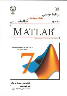 برنامه نويسي ،محاسبات،گرافيك با نرم افزار Matlab (پور پاك) دانشكده فني