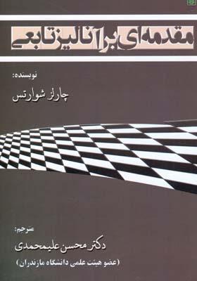 مقدمه اي بر آناليز تابعي شوارتس (عليمحمدي) دانشگاه مازندران
