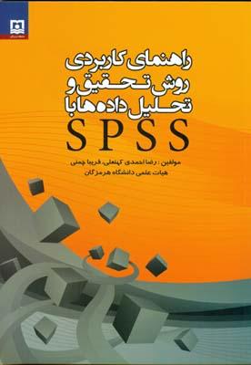 راهنماي كاربردي روش تحقيق و تحليل داده ها با SPSS (احمدي كهنعلي) دانشگاه هرمزگان