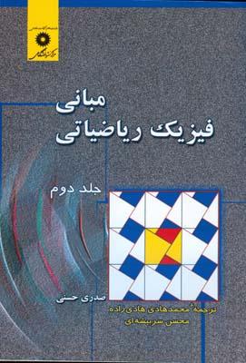مباني فيزيك رياضياتي جلد 2 (صدري حسني) مركز نشر