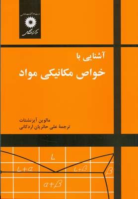 آشنايي با خواص مكانيكي مواد آيزنشتات (حائريان اردكاني) مركز نشر