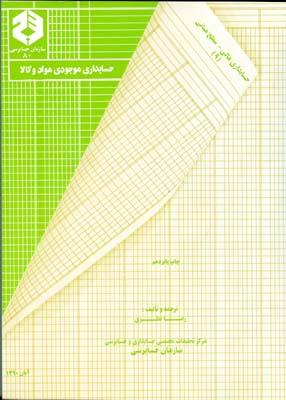 نشريه 80 حسابداري موجودي مواد و كالا (سازمان حسابرسي)