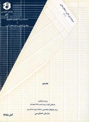 نشريه 84 حسابداري دارائيهاي نامشهود و مخارج انتقالي دوره آتي (سازمان حسابرسي)