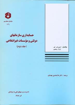 نشريه 146 حسابداري سازمانهاي دولتي و موسسات غيرانتفاعي جلد 2 (سازمان حسابرسي)