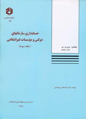 نشريه 187 حسابداري سازمانهاي دولتي و موسسات غيرانتفاعي جلد 3 (سازمان حسابرسي)