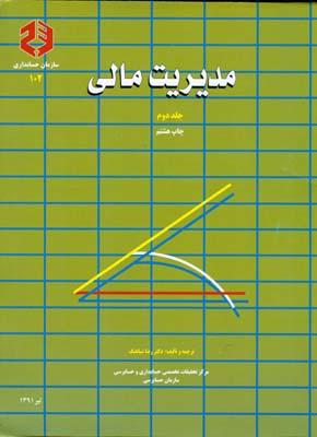 نشريه 102 مديريت مالي جلد 2 ( سازمان حسابرسي)