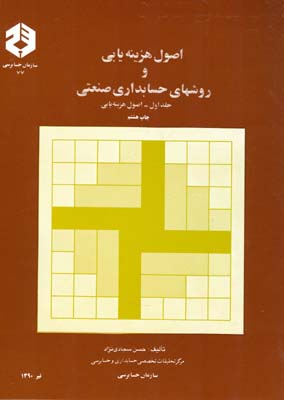 نشريه 77 اصول هزينه يابي و روشهاي حسابداري صنعتي جلد 1 (سازمان حسابرسي)