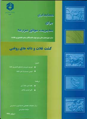 نشريه 173 حسابداري براي مديريت موفق مزرعه غلات و دانه هاي روغني (سازمان حسابرسي)