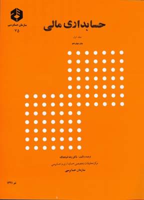 نشريه 75 حسابداري مالي جلد 1 (سازمان حسابرسي)