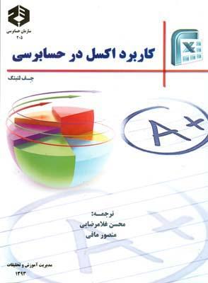 نشريه 205 كاربرد اكسل در حسابرسي (سازمان حسابرسي)