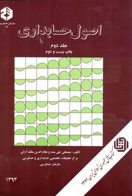 نشريه 86 اصول حسابداري جلد 2 (سازمان حسابرسي)