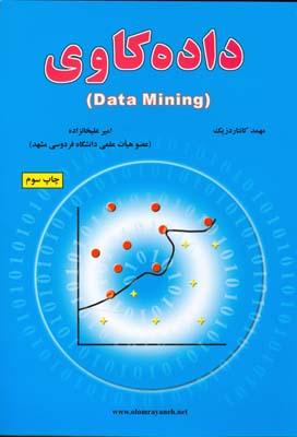 داده كاوي data mining كانتاردزيك (عليخانزاده) علوم رايانه