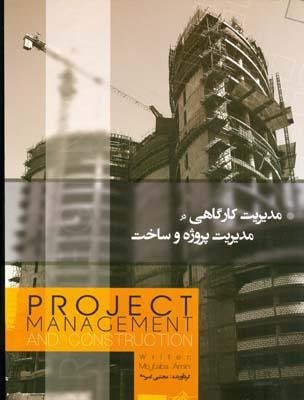 مديريت كارگاهي در مديريت پروژه و ساخت (اميري) مركز معماري ايران