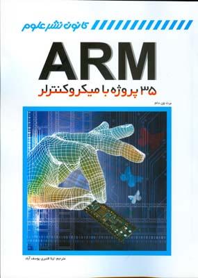 35 پروژه با ميكروكنترلر arm ون دام (قنبري يوسف آباد) كانون نشر علوم