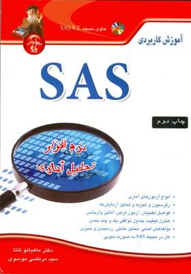 آموزش كاربردي SAS (تاتا) پندار پارس