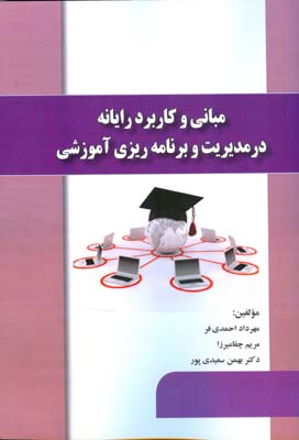 مباني و كاربرد رايانه در مديريت و برنامه ريزي آموزشي (احمدي فر) فوژان