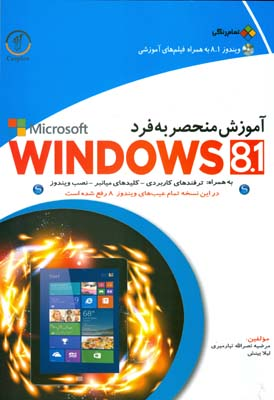 آموزش منحصر به فرد windows 8.1  (تبار ميري) سها دانش