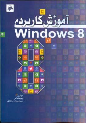 آموزش كاربردي windows 8 (فدايي) ناقوس