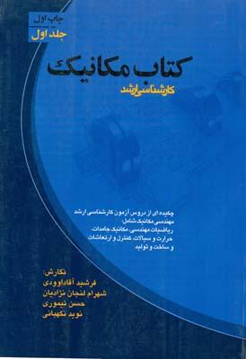 كتاب مكانيك ارشد جلد 1 (آقا داوودي) دانش پژوهان برين