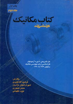 كتاب مكانيك ارشد جلد 2 (آقا داوودي) دانش پژوهان برين