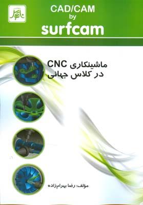 ماشينكاري cnc در كلاس جهاني (بهرام زاده) ناقوس