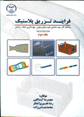 فرآيند تزريق پلاستيك جلد 2 (مجيد رضا آيت اللهي) جهاد دانشگاهي