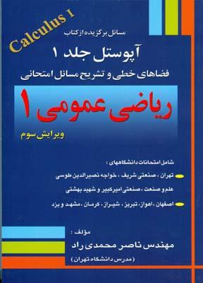 مسائل برگزيده كتاب آپوستل جلد 1 رياضي عمومي 1 (محمدي راد) جنگل