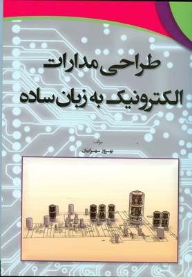 طراحي مدارات الكترونيك به زبان ساده (سهرابيان) فني حسينيان