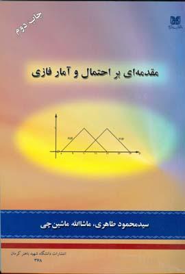 مقدمه اي بر احتمال و آمار فازي (طاهري) شهيد باهنر كرمان
