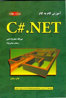 آموزش گام به گام C#.NET (قمي) علوم رايانه