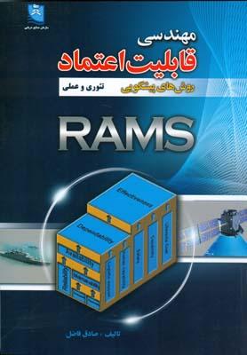 مهندسي قابليت اعتماد روش هاي پيشگويي  RAMS (فاضل) سازمان صنايع دريايي