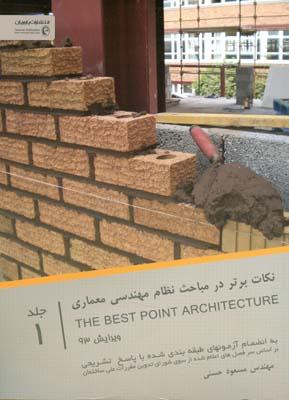 نكات برتر در مباحث نظام مهندسي معماري جلد 1 (حسني) ياوريان