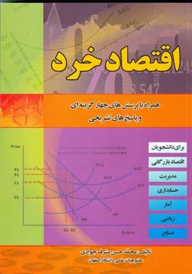 اقتصادخرد همراه باپرسش چهارگزينه اي و پاسخ تشريحي (مشرف جوادي)كانون پژوهش