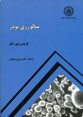 متالورژي پودر لنل (عباچي) موسسه انتشارات علمي