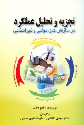 تجزيه و تحليل عملكرد در سازمان هاي دولتي و غيرانتفاعي وانگ (كاظمي) صفار